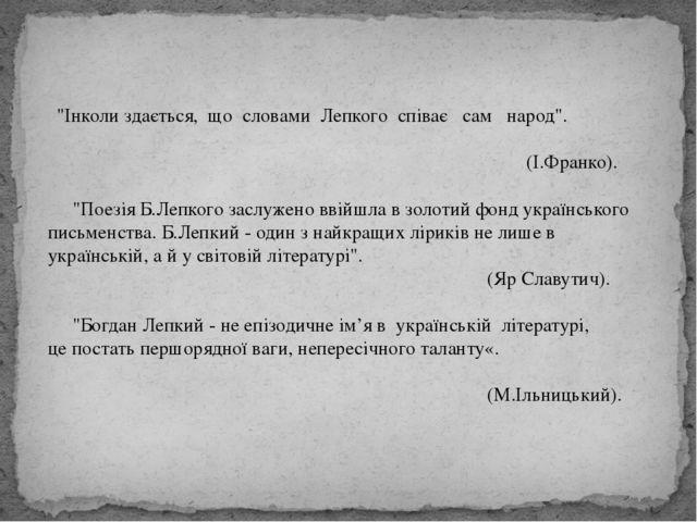 """""""Інколи здається, що словами Лепкого співає сам народ"""". (І.Франко). """"Поезія..."""