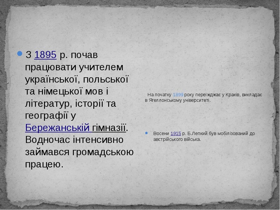 З1895р. почав працювати учителем української, польської та німецької мов і...