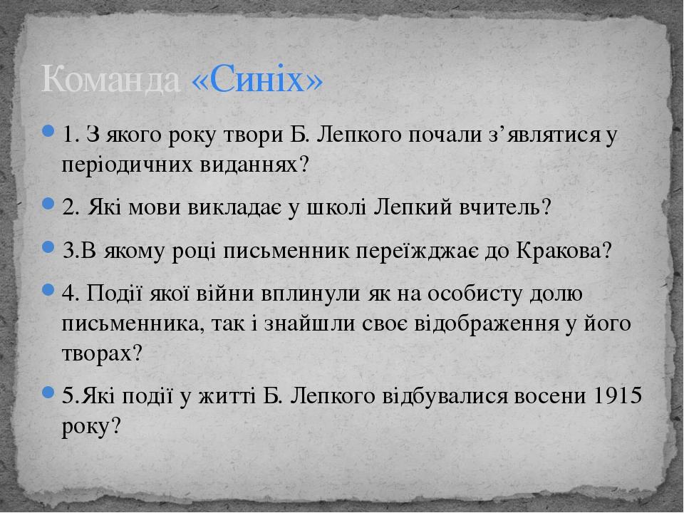 1. З якого року твори Б. Лепкого почали з'являтися у періодичних виданнях? 2....