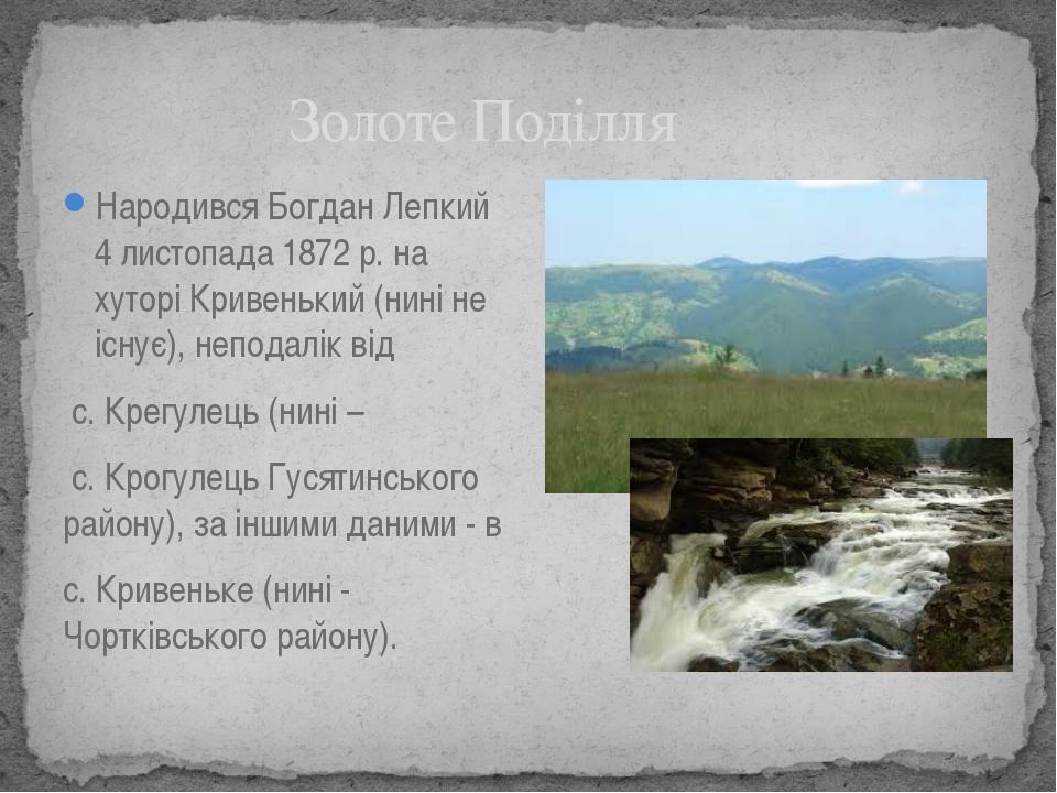 Золоте Поділля Народився Богдан Лепкий 4 листопада 1872 р. на хуторі Кривень...