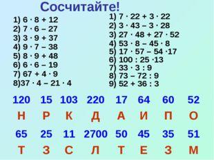 Сосчитайте! 1) 6 · 8 + 12 2) 7 · 6 – 27 3) 3 · 9 + 37 4) 9 · 7 – 38 5) 8 · 9