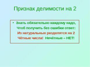 Признак делимости на 2 Знать обязательно каждому надо, Чтоб получить без ошиб