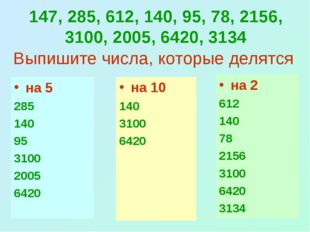 Выпишите числа, которые делятся на 10 140 3100 6420 на 5 285 140 95 3100 2005