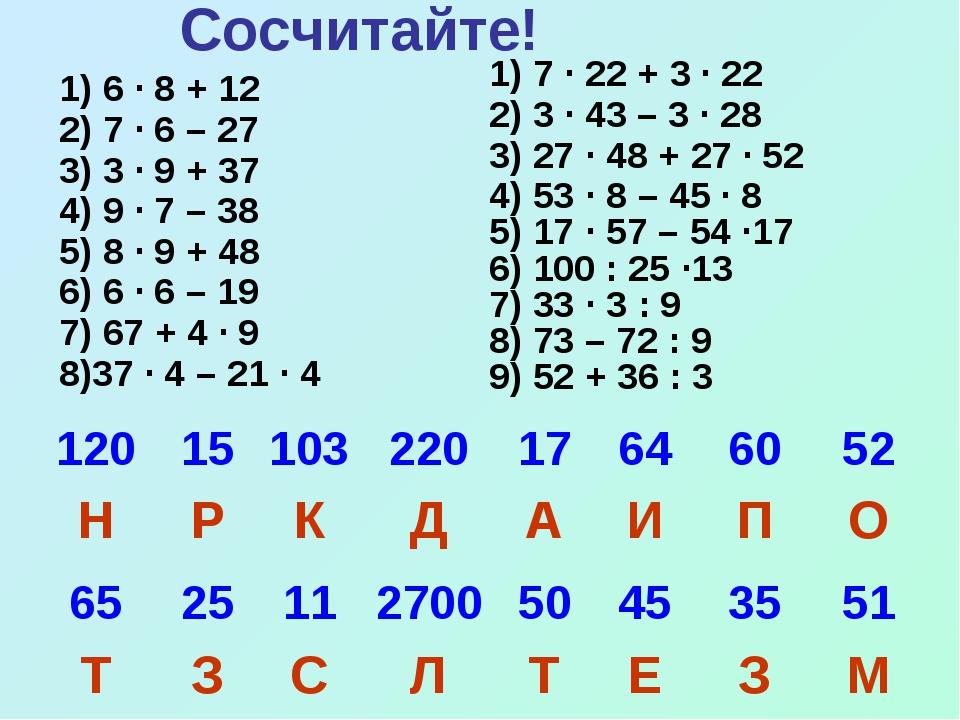 Сосчитайте! 1) 6 · 8 + 12 2) 7 · 6 – 27 3) 3 · 9 + 37 4) 9 · 7 – 38 5) 8 · 9...
