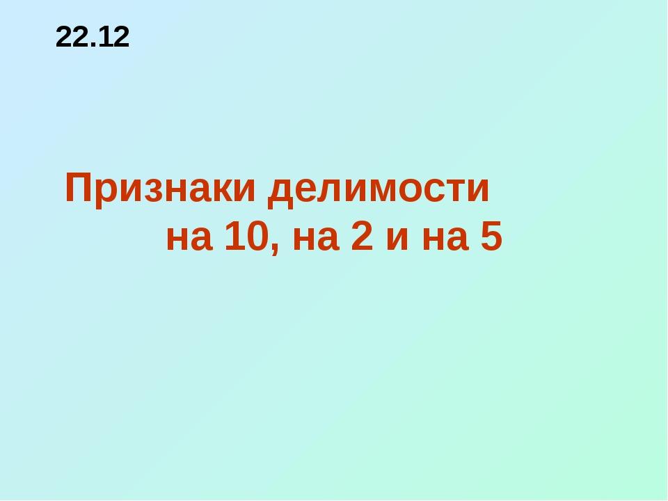 Признаки делимости на 10, на 2 и на 5 22.12