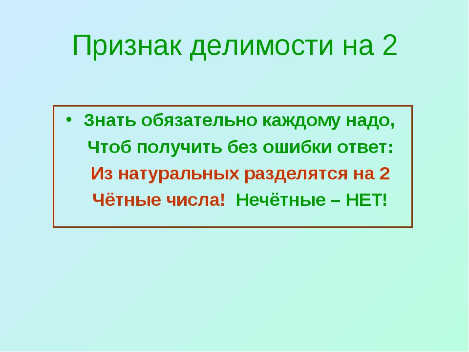 Признак делимости на 2 Знать обязательно каждому надо, Чтоб получить без ошиб...