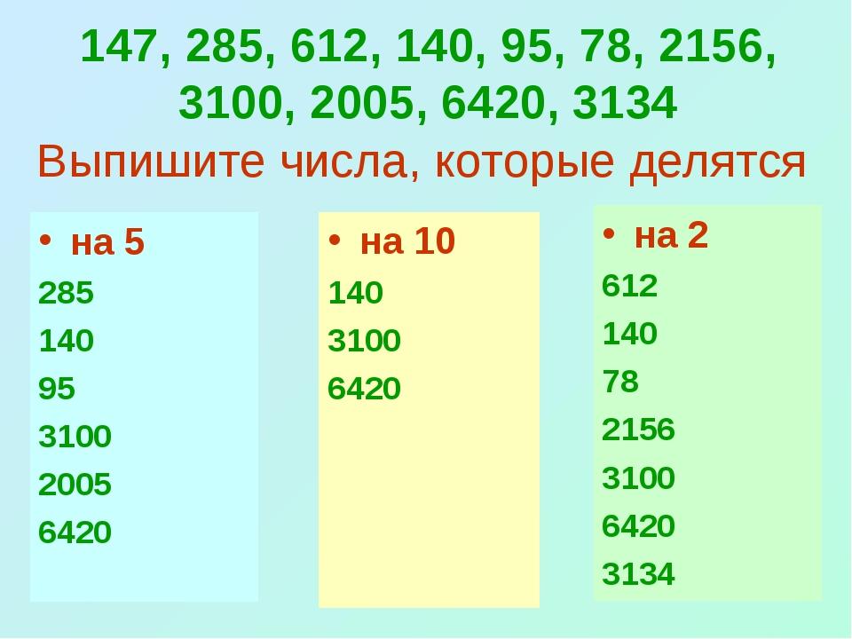 Выпишите числа, которые делятся на 10 140 3100 6420 на 5 285 140 95 3100 2005...