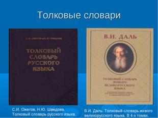 Толковые словари С.И. Ожегов, Н.Ю. Шведова. Толковый словарь русского языка.