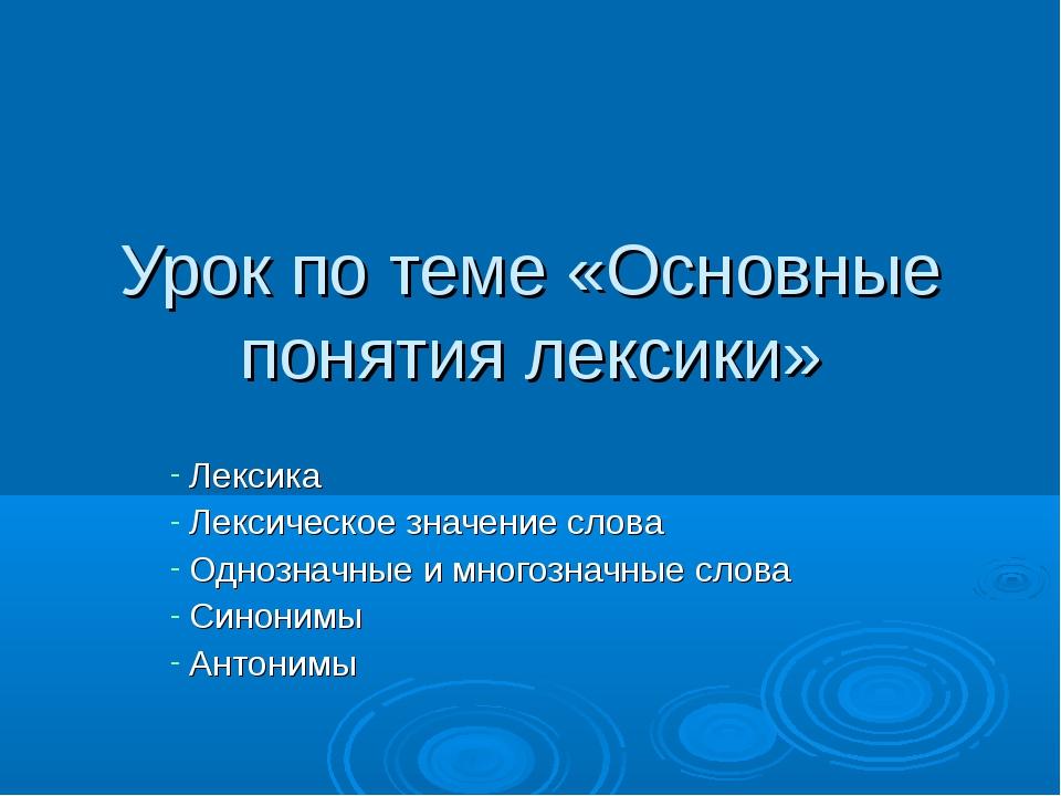 Урок по теме «Основные понятия лексики» Лексика Лексическое значение слова Од...