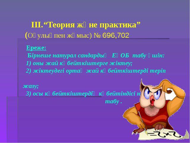 """ІІІ.""""Теория және практика"""" (Оқулықпен жұмыс) № 696,702 Ереже: Бірнеше натура..."""