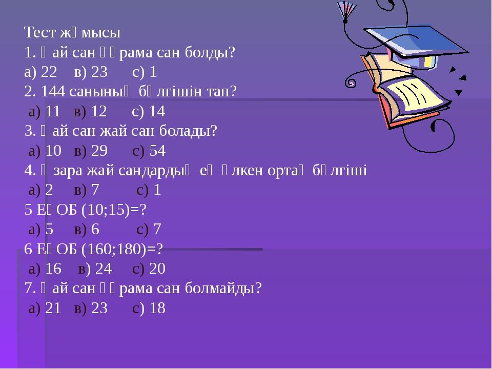 Тест жұмысы 1. Қай сан құрама сан болды? а) 22 в) 23 с) 1 2. 144 санының бөл...