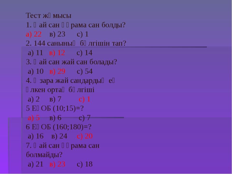 Тест жұмысы 1. Қай сан құрама сан болды? а) 22 в) 23 с) 1 2. 144 санының бөлг...