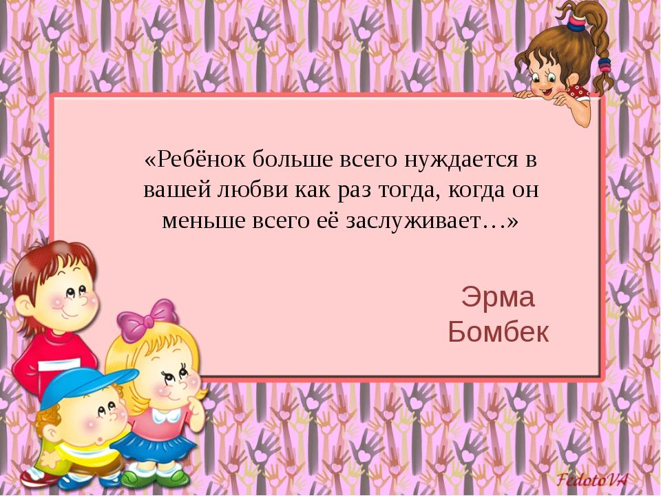 «Ребёнок больше всего нуждается в вашей любви как раз тогда, когда он меньше...