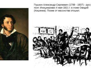 Пушкин Александр Сергеевич (1799 - 1837) - русский поэт. Инициирован 4 мая 18