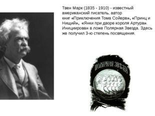 Твен Марк (1835 - 1910) - известный американский писатель, автор книг«Приклю