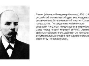 Ленин (Ульянов Владимир Ильич) (1870 - 1924) - российский политический деятел