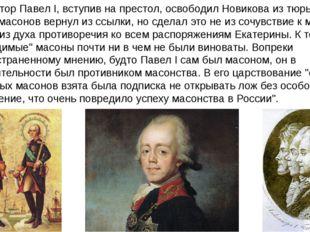 Император Павел I, вступив на престол, освободил Новикова из тюрьмы, а прочих