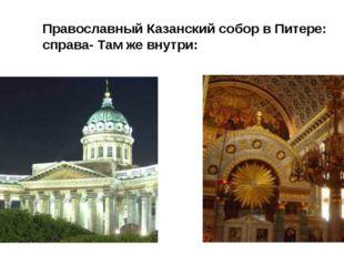 Православный Казанский собор в Питере: справа- Там же внутри:
