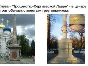 """Слева - """"Троцкистко-Сергиевской Лавре"""" - в центре стоит обелиск с золотым тре"""