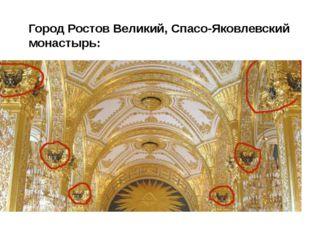 Город Ростов Великий, Спасо-Яковлевский монастырь: