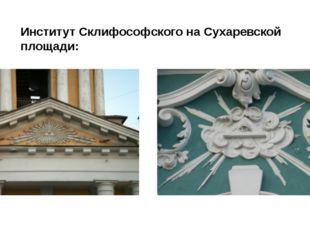 Институт Склифософского на Сухаревской площади: