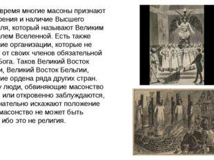 В то же время многие масоны признают Акт Творения и наличие Высшего Создателя