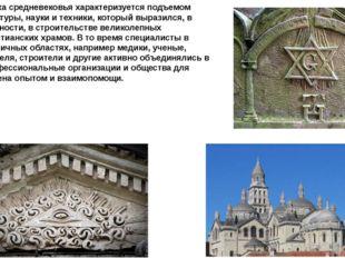 Эпоха средневековья характеризуется подъемом культуры, науки и техники, котор