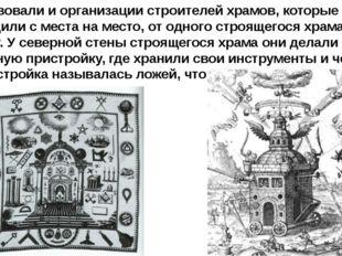 Существовали и организации строителей храмов, которые переходили с места на м