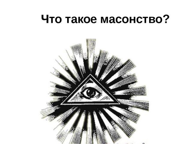 Что такое масонство?