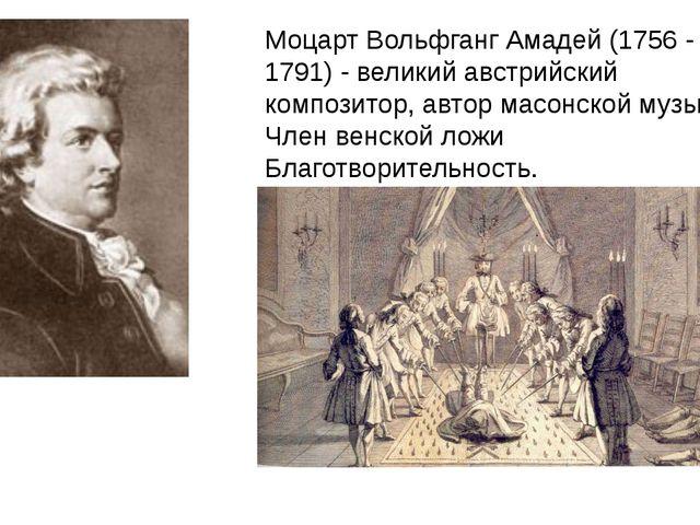Моцарт Вольфганг Амадей (1756 - 1791) - великий австрийский композитор, автор...