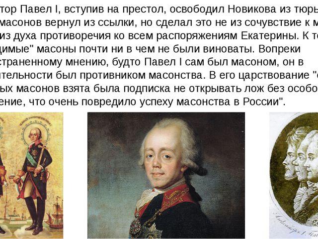 Император Павел I, вступив на престол, освободил Новикова из тюрьмы, а прочих...