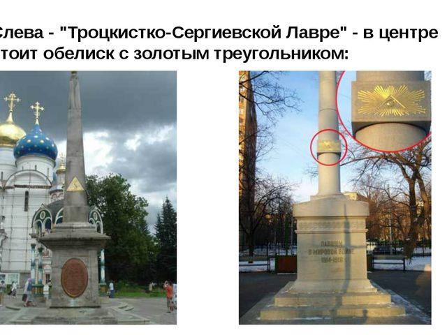 """Слева - """"Троцкистко-Сергиевской Лавре"""" - в центре стоит обелиск с золотым тре..."""