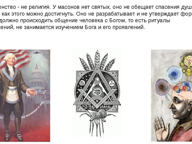 Нет, масонство - не религия. У масонов нет святых, оно не обещает спасения ду...