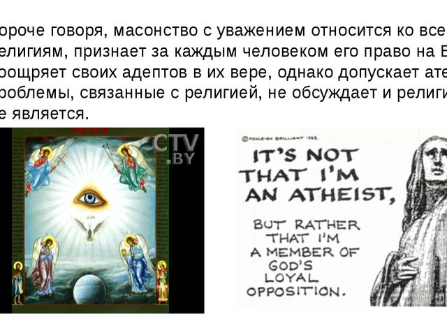 Короче говоря, масонство с уважением относится ко всем религиям, признает за...