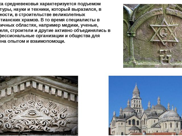 Эпоха средневековья характеризуется подъемом культуры, науки и техники, котор...