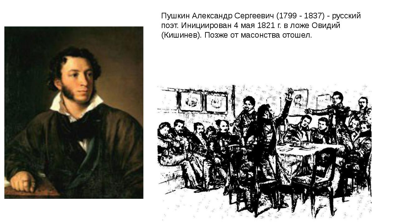 Пушкин Александр Сергеевич (1799 - 1837) - русский поэт. Инициирован 4 мая 18...