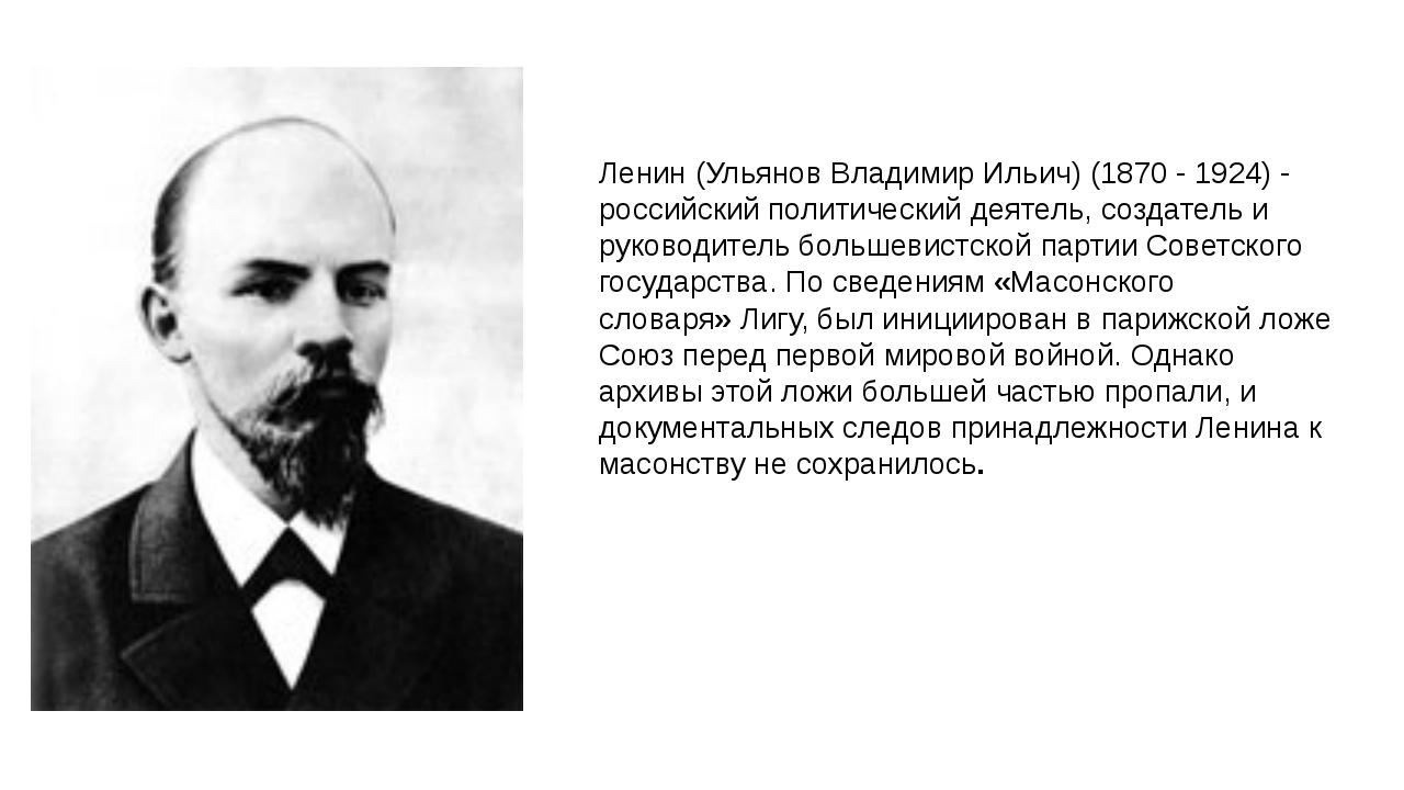 Ленин (Ульянов Владимир Ильич) (1870 - 1924) - российский политический деятел...