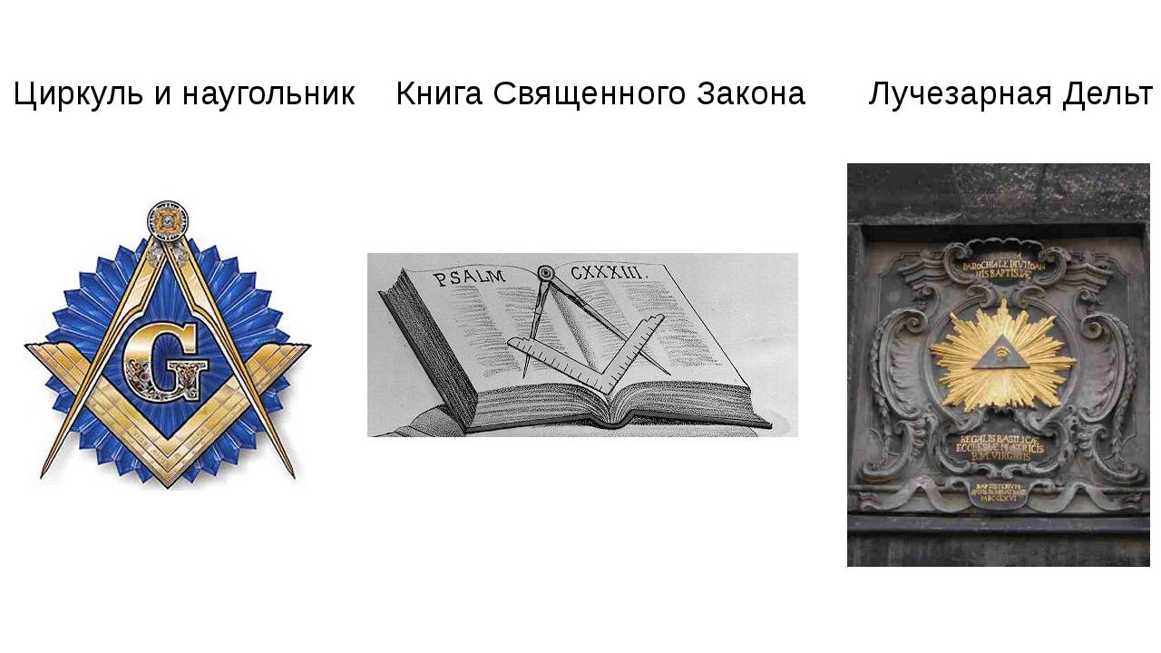 Циркуль и наугольник Книга Священного Закона Лучезарная Дельт