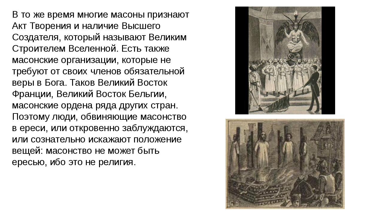 В то же время многие масоны признают Акт Творения и наличие Высшего Создателя...