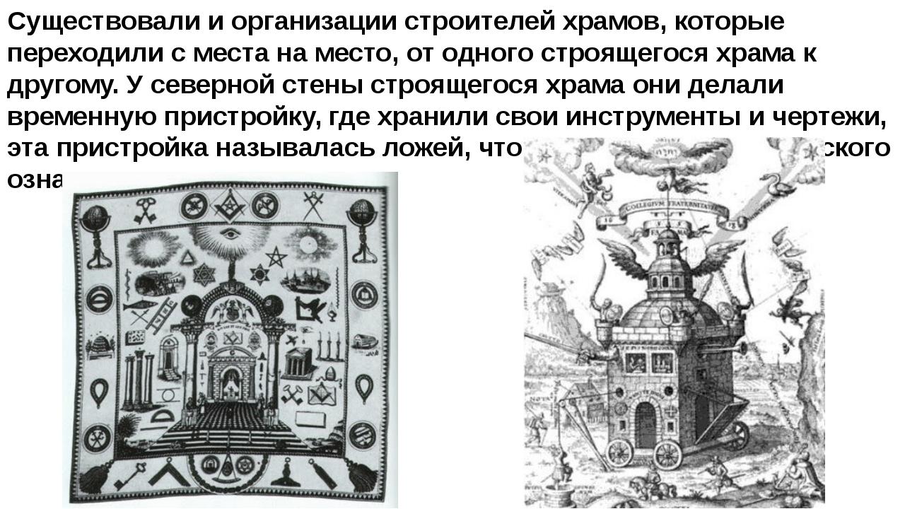 Существовали и организации строителей храмов, которые переходили с места на м...