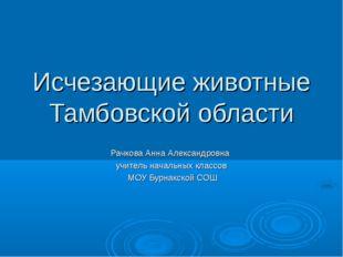 Исчезающие животные Тамбовской области Рачкова Анна Александровна учитель нач