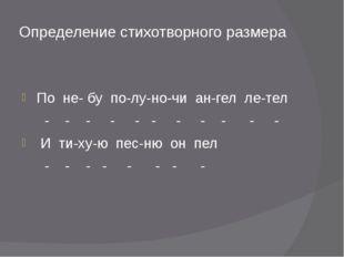 Определение стихотворного размера По не- бу по-лу-но-чи ан-гел ле-тел - - - -