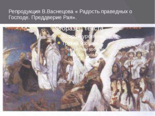 Репродукция В.Васнецова « Радость праведных о Господе. Преддверие Рая».