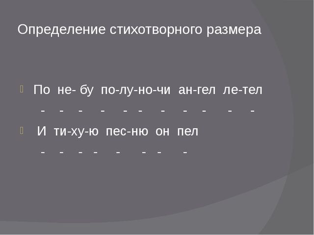 Определение стихотворного размера По не- бу по-лу-но-чи ан-гел ле-тел - - - -...