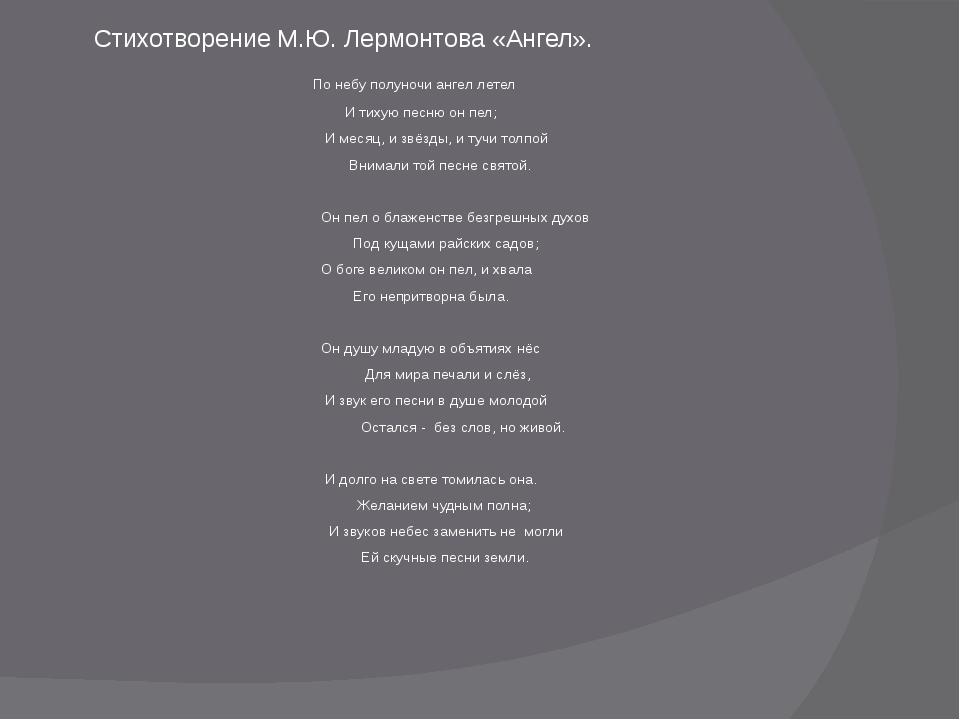 Стихотворение М.Ю. Лермонтова «Ангел». По небу полуночи ангел летел И тихую...