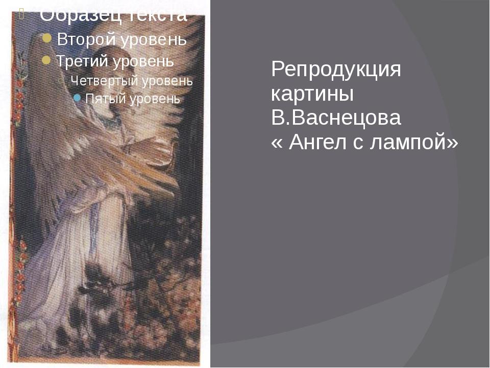 Репродукция картины В.Васнецова « Ангел с лампой»