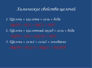 Химические свойства щелочей 1. Щелочь + кислота = соль + вода NaOH + HCL = Na