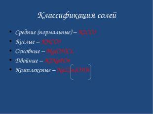 Классификация солей Средние (нормальные) – К2СО3 Кислые – КНСО3 Основные – Mg