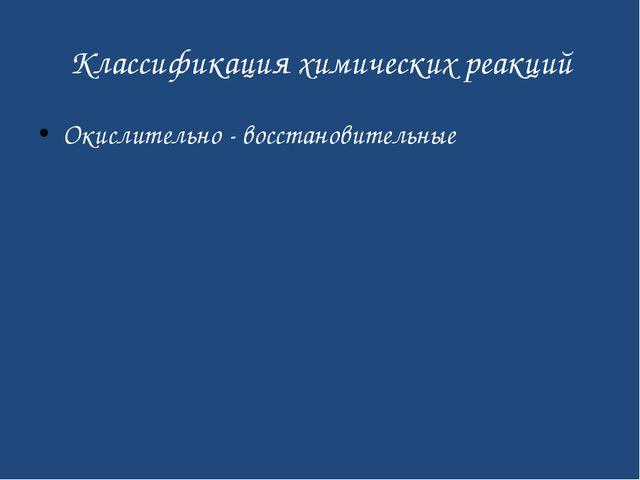Классификация химических реакций Окислительно - восстановительные