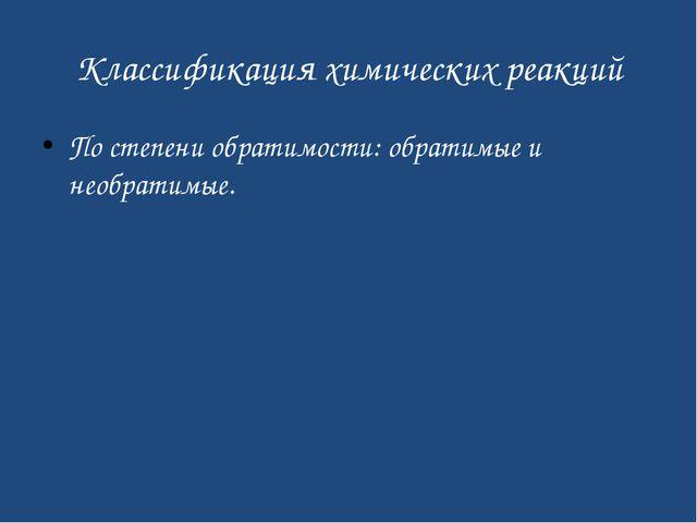 Классификация химических реакций По степени обратимости: обратимые и необрати...